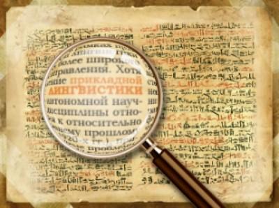 Лингвистическая экспертиза перевода с подготовкой заключения